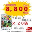 ACE花と野菜の培養土大容量280L14L×20袋セット培養土 用土 野菜の土