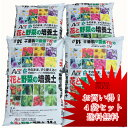 ACE 花と野菜の培養土 56L14L×4袋セット用土 野菜の土