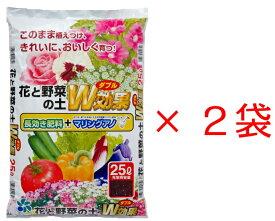【基本送料無料】】花と野菜の土 W効果50L 25L×2袋セット 培養土 土 花 野菜 用土 長く効く肥料 元肥 リン 配合 花付き 実付き 有機 植物性 国産