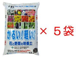 かるい!軽い!花と野菜の培養土大容量70L14L×5袋セット培養土・用土【自然応用科学】