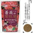 薔薇の菌根菌200mlバラ・土壌改良【自然応用科学】
