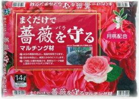 まくだけで薔薇を守る マルチング材 14L バラ ばら 薔薇土 用土 乾燥 防止 保水 マルチング 培養土 土壌改良 泥はねを防ぐ【自然応用科学】