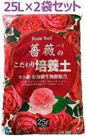薔薇のこだわり培養土25L×2袋セット培養土・用土・バラ・バラの土【自然応用科学】