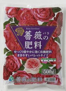 薔薇の肥料500gバラ・有機肥料【自然応用科学】