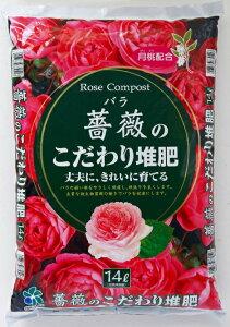 薔薇のこだわり堆肥14Lバラ・土壌改良【自然応用科学】