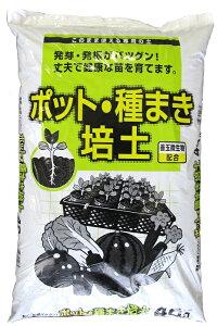 ポット・種まき培土40Lジャンボサイズ培養土・用土【自然応用科学】