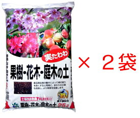 果樹・花木・庭木の土50L25L×2袋セット培養土・用土