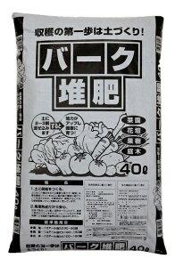 自然倶楽部 バーク堆肥 40L 土壌改良 植物性 100% 国産 岐阜県 たい肥 土づくり 土に混ぜて使用 3割 土壌環境改善