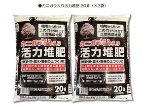 カニガラ入り活力堆肥20L×2袋セット土壌改良 堆肥【自然応用科学】