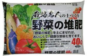 栽培名人野菜の堆肥 40L土壌改良 堆肥【自然応用科学】