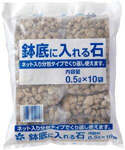 鉢底に入れる石 ネット分包0.5L×10袋入り鉢底石・軽石【自然応用科学】