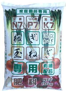 ネギ玉ねぎ専用有機配合肥料10Kg野菜の肥料