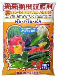 果菜専用有機配合肥料10Kgトマト・ナス・キュウリ・ピーマン・パプリカ・とうがらし・スイカ・かぼちゃ・トウガン・メロン・キヌサヤ・インゲン・トウモロコシ 野菜の肥料