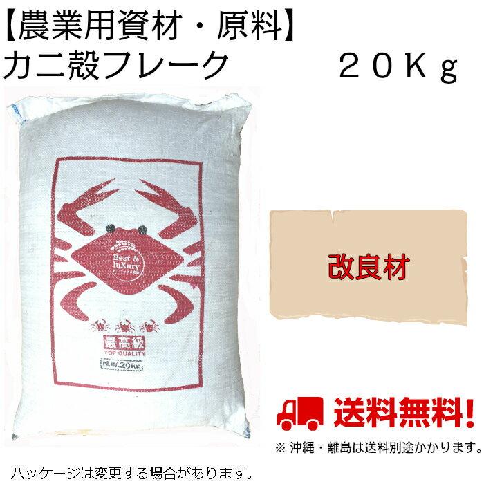 カニガラ フレーク20Kg土壌改良