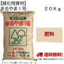まるやま(丸山) 1号 6-4-3紙袋20Kg化成肥料