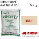 ネオカルオキソ (酸素発生剤)10Kg土壌改良