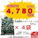 高度化成肥料14号5Kg×4袋セット花の肥料 野菜の肥料 植物の栄養