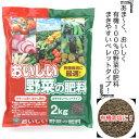 おいしい野菜の肥料2Kg有機肥料 有機野菜 【自然応用科学】