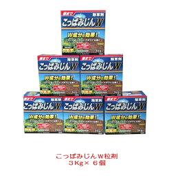 こっぱみじんW粒剤3Kg×6個セット除草剤・粒剤タイプ