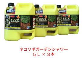 ネコソギガーデンシャワー5L×3本セット除草剤 ストレート液体タイプ
