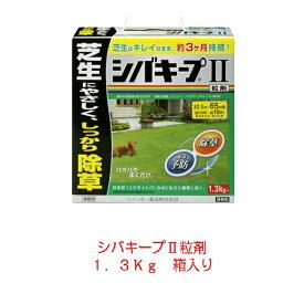 シバキープ21.3Kg芝生用除草剤