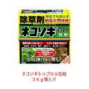 ネコソギトップRX粒剤3Kg箱入り除草剤・粒剤タイプ