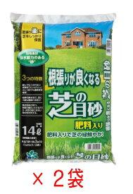 【送料無料】芝の目砂 肥料入り 14L×2袋セット (約6平方メートル分)芝生 芝 目土 水はけ 根はり 用土 土