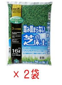 踏み固まらない 芝の床土 16L ×2袋セット 芝生 芝 床土 目土 水はけ改善
