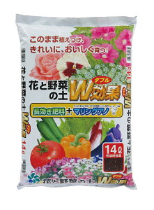 花と野菜の培養土 W効果 14L 培養土 高度熟成バーク堆肥 堆肥 肥料 花 野菜 効果が高い