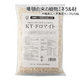 KT−ドロマイト1Kg天然ミネラル肥料