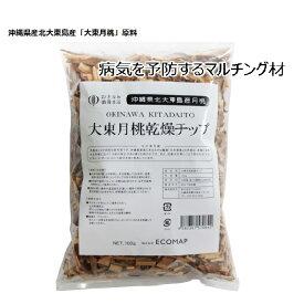 大東月桃(だいとうげっとう)乾燥マルチ100g入りマルチング材