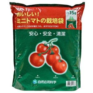 【送料無料】袋栽培ミニトマトの土 15L 15l 袋のまま栽培出来る ミニトマト 野菜 土 用土 培養土 肥料入り