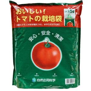 【送料無料】袋栽培トマトの土 15L 15l 袋のまま栽培出来る トマト 野菜 土 用土 培養土 肥料入り