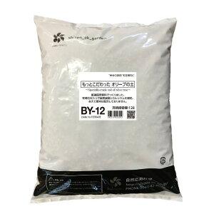 もっとこだわったオリーブの土 12L BY-12 オリーブ 国産原料 プランター栽培用 通気性 排水性 抜群 12号鉢 肥料配合無し