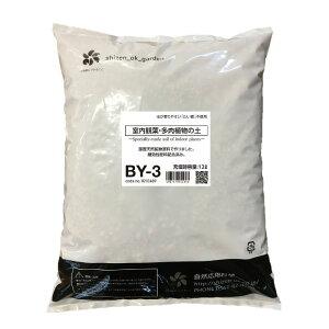 室内観葉・多肉植物の土 12LBY-3 室内向け 清潔 たい肥不使用 有機物なし 観葉 サボテン 水はけが良い