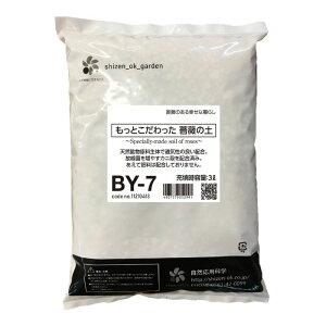 もっとこだわった薔薇の土 3L BY-7 バラ 薔薇 国産原料 プランター栽培用 通気性 排水性 抜群 ミニ薔薇 7号鉢 肥料配合無し