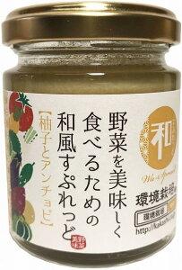 和すぷれっど 柚子とアンチョビ 100g