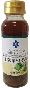 信州ドレッシング 野沢菜とわさび 145ml