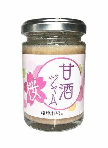 甘酒ジャム 桜 120g