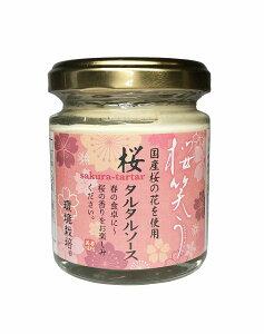 タルタルソース桜 85g