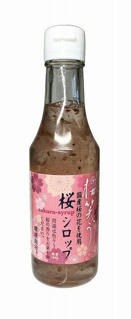 桜シロップ 250g
