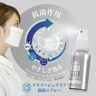 ◎在庫有◎アルコール日本製24時間抗菌外出先でマスクにシュッ!《4本セット送料無料》「クリラージュクリア除菌スプレー30mL」いつでもどこでも水を使わずにすばやく除菌【お一人様上限4本迄】※キャンセル不可