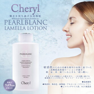 白雪肌シェリルパールブランラメラローション/CherylPearlBlancLamellaLotion
