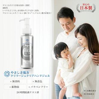 ◎発送可◎アルコールジェルエタノール70%日本製携帯用24時間抗菌テスト済やさしさ処方「クリラージュクリアハンドジェル100mL」外出先でも水を使わずにすばやく洗浄・清潔!銀イオン、ヒアルロン酸Na配合。《5.13》