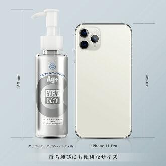 ◎在庫有◎アルコールジェルエタノール70%(70vol%)日本製携帯用24時間抗菌テスト済やさしさ処方「クリラージュクリアハンドジェル100mL」外出先でも水を使わずにすばやく洗浄・清潔!銀、ヒアルロン酸Na配合。