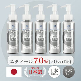 ◎在庫有◎アルコールジェル エタノール70%(70vol%) 日本製 携帯用 24時間抗菌テスト済 《5本セット送料無料》やさしさ処方「クリラージュクリアハンドジェル100mL」外出先でも水を使わずにすばやく洗浄・清潔!銀、ヒアルロン酸Na配合。
