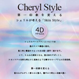 白雪肌シェリルパールブランエッセンス/CherylPearlEssence