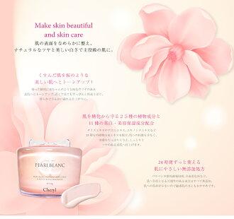 白雪肌シェリルパールブラン桜クリーム/CherylPearlBlancSCream