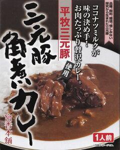 平田牧場・三元豚角煮カレー 200g 3個