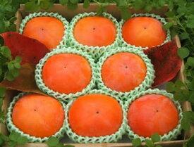 産地直送 有機質肥料 低農薬 奈良県 西吉野の富有柿 2Lサイズ 8個【発送時期:10月下旬頃〜12月上旬頃】たっぷりの天然ミネラルとにがり、吉野の気候風土が、ふるさとを思い出す味を柿に与えた。